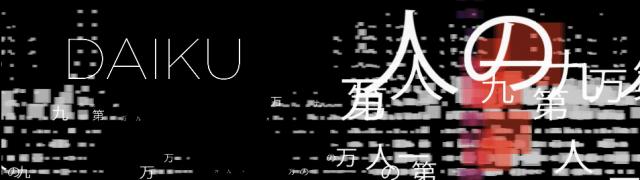 daikuscreen21-640x318 copy