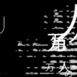 Daiku [Processing, Sound]