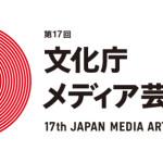 The 17th Japan Media Arts Festival